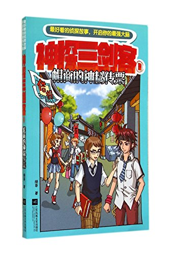 Detective Three Musketeers (a hatter mysterious summons)(Chinese Edition): LV DI