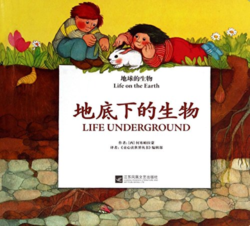 Earth's biological organisms underground(Chinese Edition): XI ] HE SAI PA LA MENG