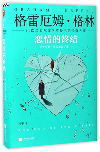 9787539979410: The end of the affair (Chinese Edition)