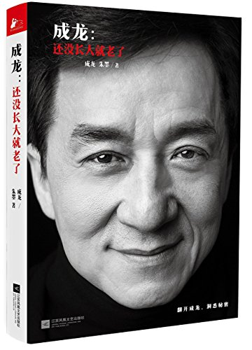 9787539981697: Jackie Chan: Never Grow Up, Only Get Older (Chinese Edition)
