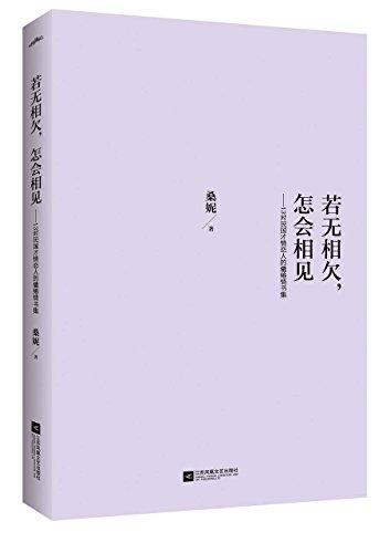 9787539981758: No Emotional Debt, No Encounter (Chinese Edition)