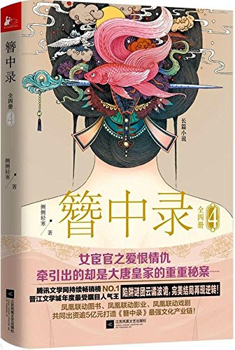 9787539981765: Memoir of a Lady-in-Waiting(4) (Simplified Chinese Edition)簪中录4
