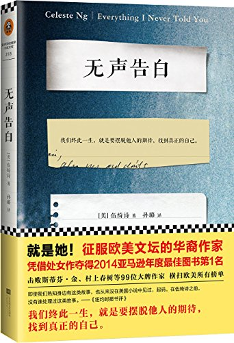 9787539982830: Everything I Never Told You (Chinese Edition)