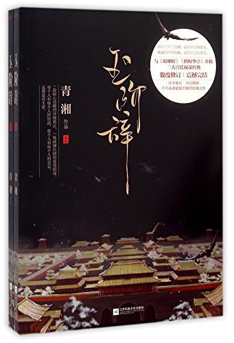 9787539983691: Destiny of an Empress (Chinese Edition)