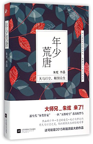 9787539984308: Absurd in Teenage Years (Chinese Edition)