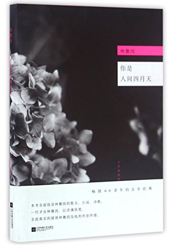9787539987415: You Are the April of This World (Chinese Edition)