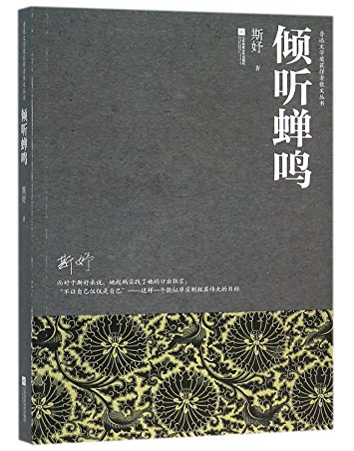 9787539987668: 鲁迅文学奖获得者散文丛书:倾听蝉鸣
