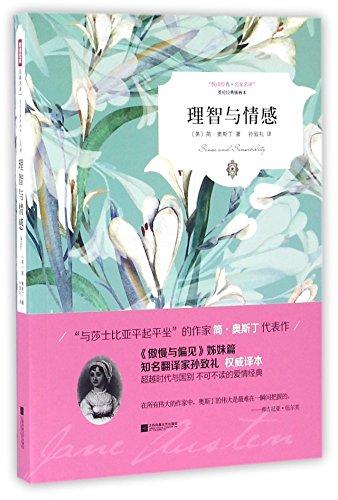 9787539992655: Sense and Sensibility (Chinese Edition)