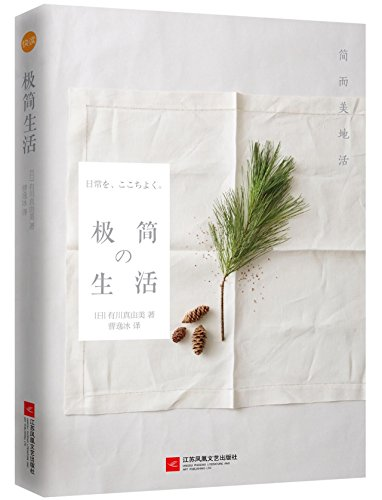 9787539992716: Simple Life (Live with Simplicity And Beauty) (Chinese Edition)