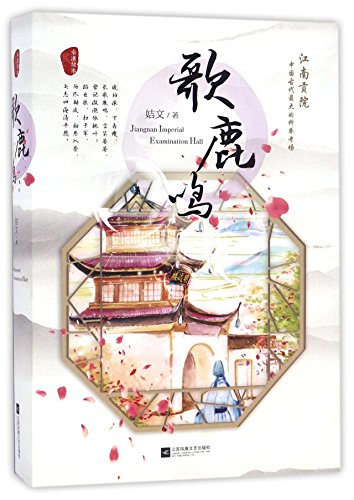 Tale of Imperial Examinations (Chinese Edition): Ji Wen