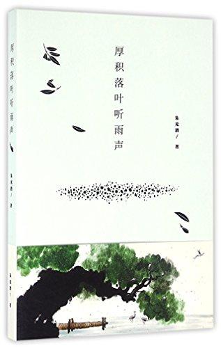 Listen to the Rain Through Thick Leaves: Zhu Guangqian
