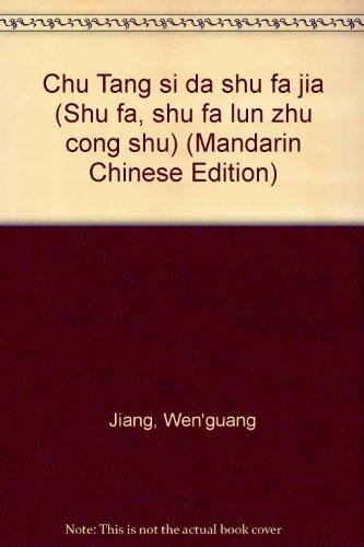 Early Tang four calligrapher Ouyang Xun. Yu: JIANG WEN GUANG