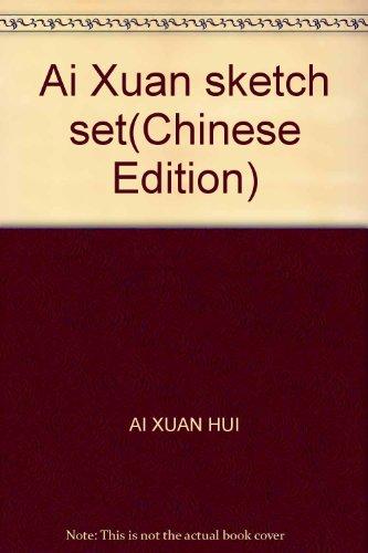 Ai Xuan sketch set(Chinese Edition): AI XUAN HUI