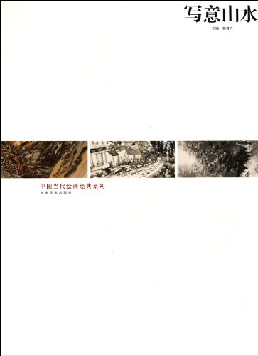 Impressionistic landscape(Chinese Edition): GUO GUI XING