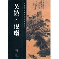 9787540121327: Wu Zhen and Ni Zan (Chinese Edition)