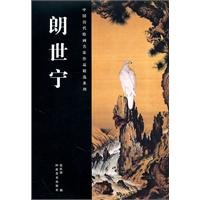Giuseppe Castiglione (Chinese Edition): chi qing guo