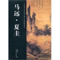 9787540121365: Ma Yuan.Xia Gui (Chinese Edition)