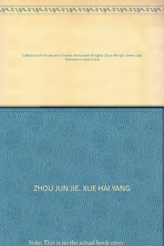 9787540121624: Collection of the ancient Chinese monument Mingtie: Zhao Mengfu lower case Mahayana Lotus Sutra