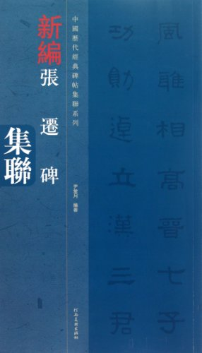 9787540123215: The New Zhang Qian Stele Collection (Chinese Edition)