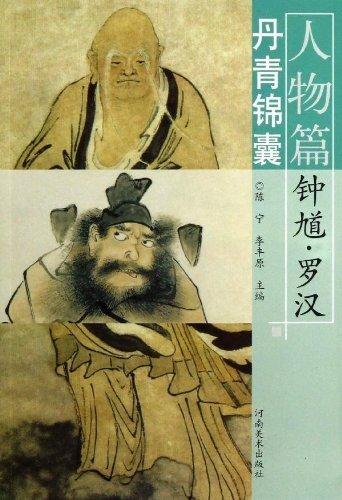 Danqing Tips People article: Zhong Kui. Lohan(Chinese Edition): BEN SHE.YI MING