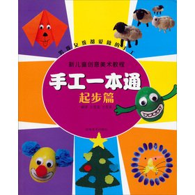 A new childrens creative art tutorial handmade pass (initial articles)(Chinese Edition): WANG YING ...