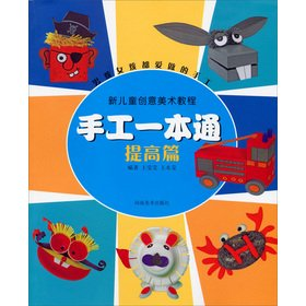 A new childrens creative art tutorial handmade pass (to improve articles)(Chinese Edition): WANG ...