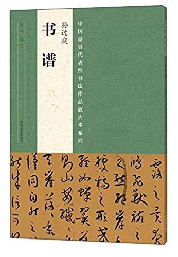 9787540134730: 孙过庭书谱/中国最具代表性书法作品放大本系列