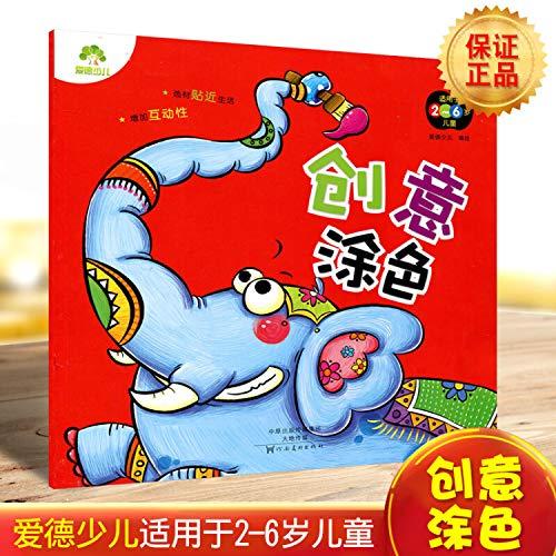 9787540135386: 创意涂色(适用于2-6岁儿童)