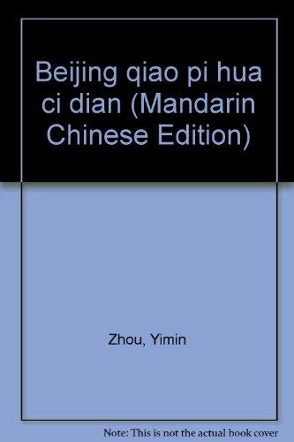 9787540203412: Beijing qiao pi hua ci dian (Mandarin Chinese Edition)