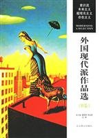 Modern Works of foreign (B roll)(Chinese Edition): YUAN KE JIA