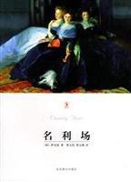 9787540213701: Vanity Fair(Chinese Edition)