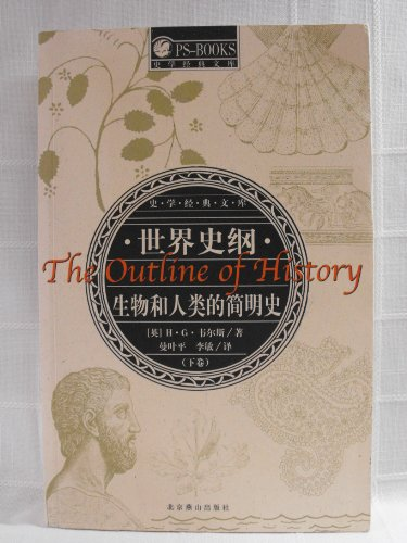 9787540216047: History of the world: a concise history of biological and human. down