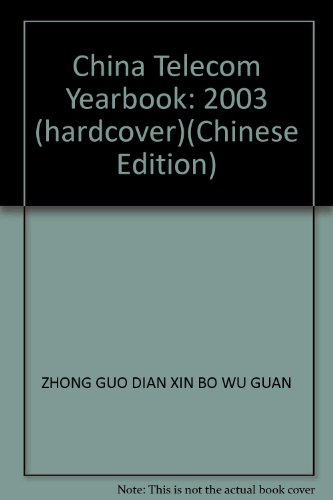 China Telecom Yearbook: 2003 (hardcover)(Chinese Edition): ZHONG GUO DIAN XIN BO WU GUAN