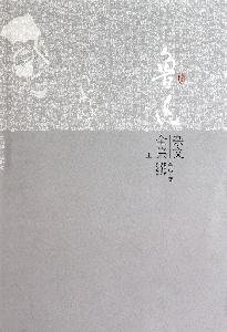 9787540224592: The Complete Works of Lu Xun's Essays - (Two Volumes) (Chinese Edition)