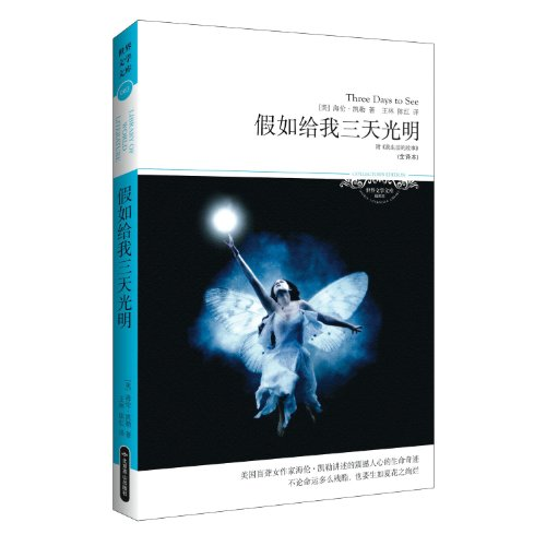 9787540225032: Three Days to See (Chinese Edition)