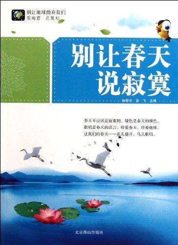 9787540226244: *畅销书籍* 别让地球抛弃我们--别让春天说寂寞赠中华国学经典精粹·蒙学家训必读系列任意一本