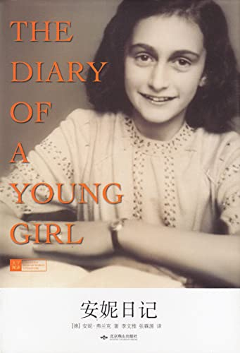 The Diary of Anne Frank (Chinese Edition): de )fu lan