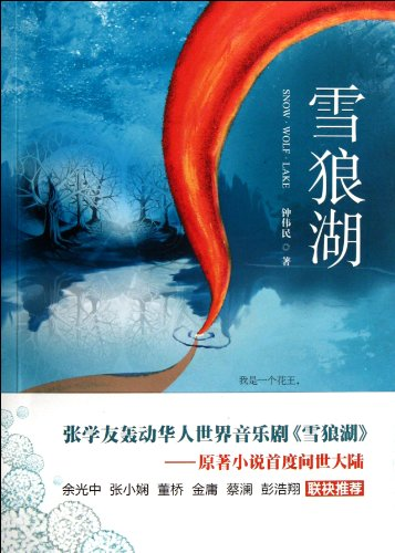 9787540228033: Snow Wolf Lake (Chinese Edition)
