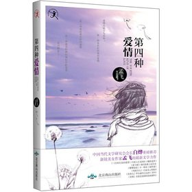 9787540228576: Fourth of love(Chinese Edition)