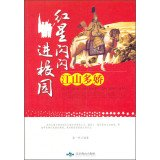 Genuine book star shining into the floor Park Jiao many publishers :(Chinese Edition): BEN SHE.YI ...