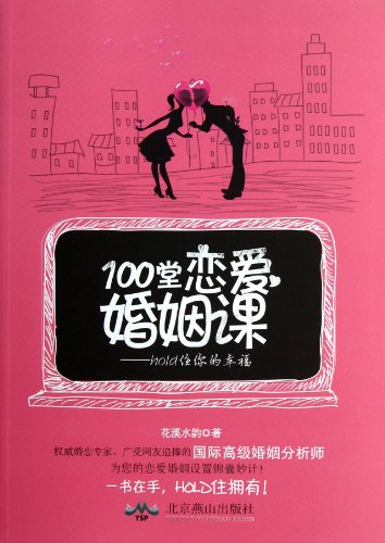 9787540229559: 100 Love and Marriage Courses - Hold Your Happiness (Chinese Edition)