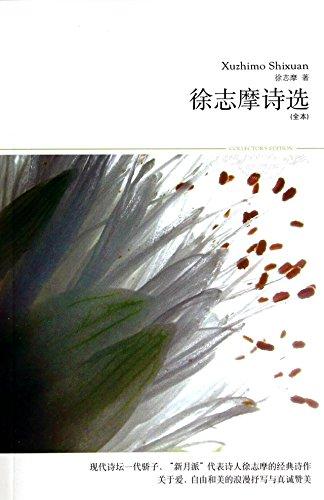 9787540230715: Xu Zhimo Shixuan - World Literature Library