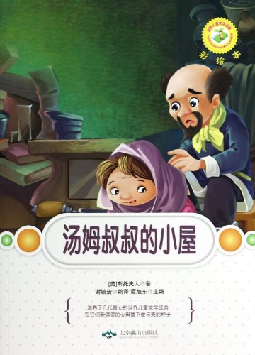 Uncle Tom's Cabin - painted the(Chinese Edition): SI TUO FU REN