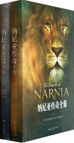 9787540232306: The Chronicles of Narnia (Chinese Edition)
