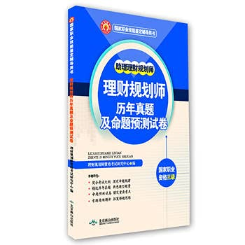 Financial planners Studies Management and proposition papers forecast(Chinese Edition): LI CAI GUI ...