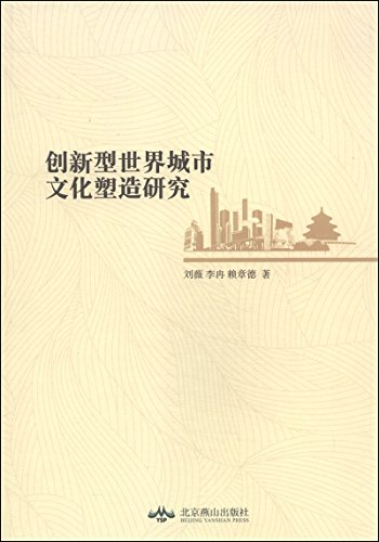 Innovative shaping the world of urban culture(Chinese: LIU WEI .