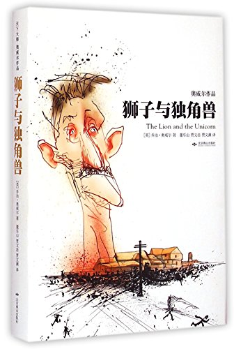 9787540237103: The Lion and The Unicorn: Socialism and the English Genius (Hardcover (Chinese Edition)
