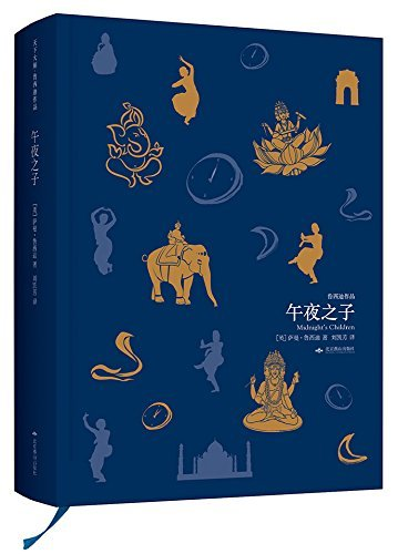 Midnight's Children (Chinese Edition): Sir Salman Rushdie