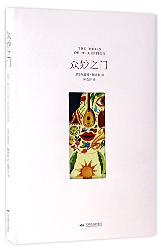 9787540242893: The Doors of Perception and Heaven and Hell (Chinese Edition)
