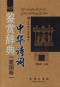 9787540303372: Appreciation Dictionary of Chinese Poetry: Patriotism volume (paperback)(Chinese Edition)